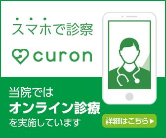 オンライン診療アプリ クロン